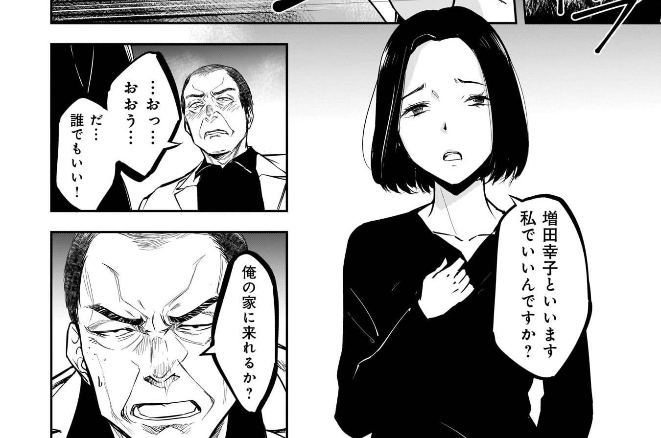 第43話 増田幸子